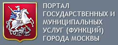 Портал государственных и муниципальных услуг (функций) города Москвы