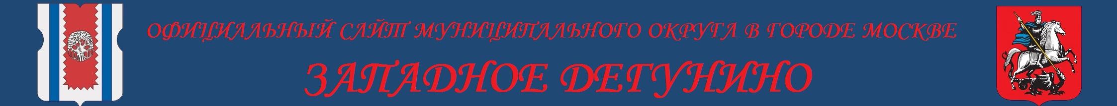 Официальный сайт муниципального округа Западное Дегунино