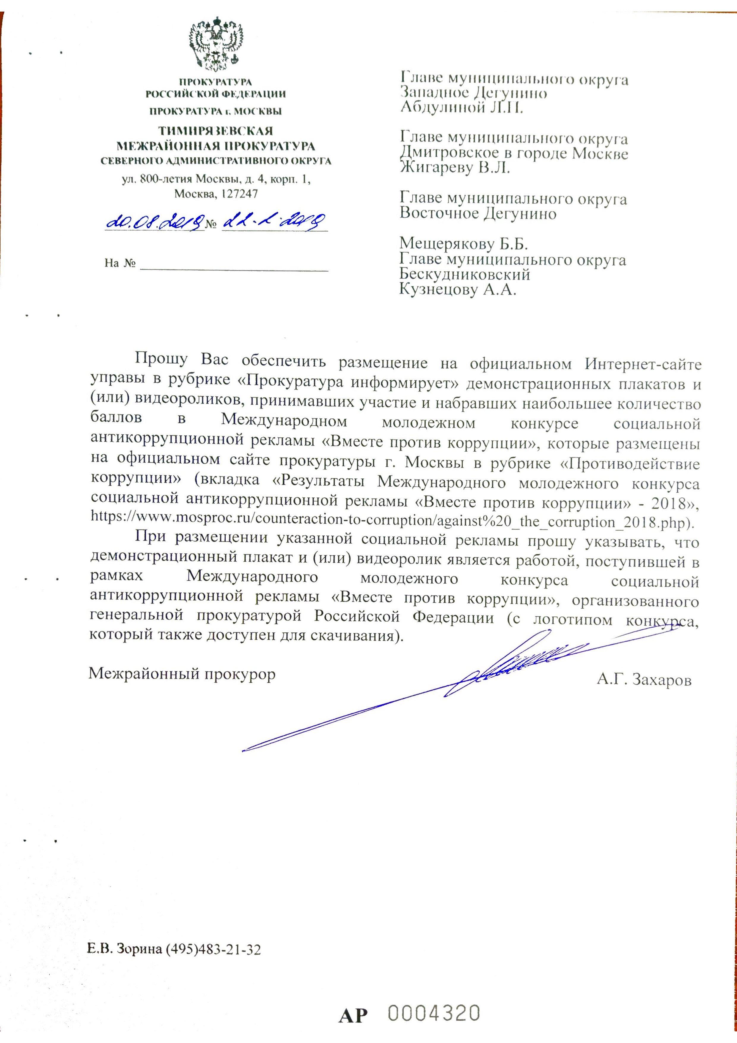 Водительская справка в сао Москва Бескудниковский
